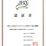 日本エステティック機構認定